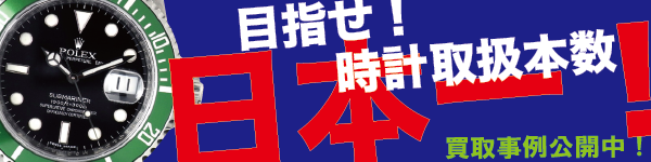 本文バナー_tokei