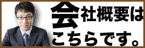 side_kaisha