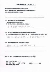 池田店アンケート20151127