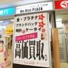 長崎で金・プラチナ売るならリユースプラザ