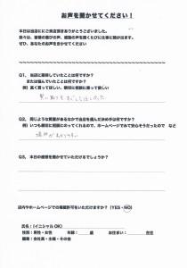 0917池田店アンケート1 (1)