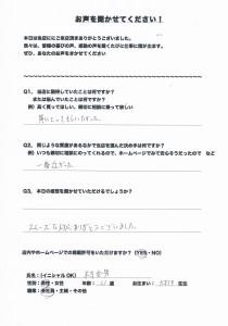0919池田店アンケート3