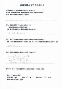 0909池田店アンケート1
