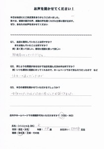 0909池田店アンケート2