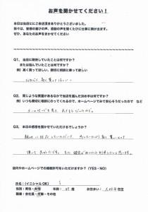 池田店アンケート