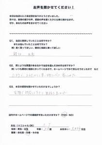 0923池田店アンケート1