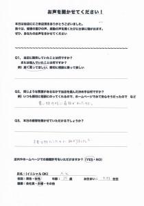 0919池田店アンケート1