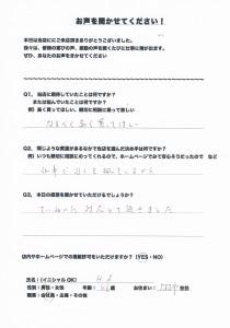 1014池田店アンケート2