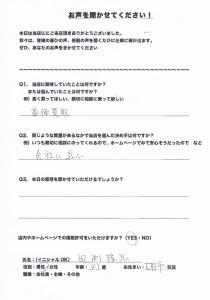 1009池田店アンケート1
