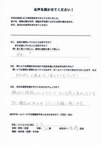 1015池田店アンケート1
