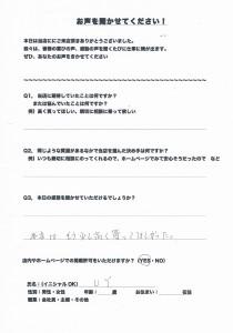 1105池田店アンケート1