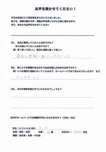 0918池田店アンケート1