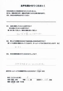 1014池田店アンケート1