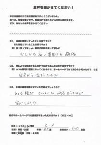 20150930 鈴木律子