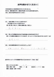 0921池田店アンケート1