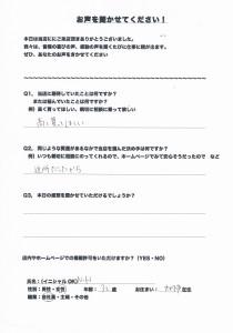 0909池田店アンケート4