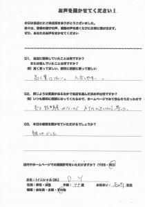 20150928_出口やゆみ