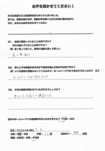 田崎健太様_時津店