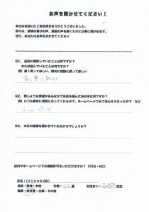 池田補充20151125