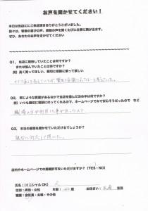 20150911時津アンケート