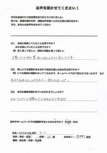 20150918時津アンケート