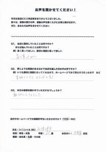 1122池田店アンケート1